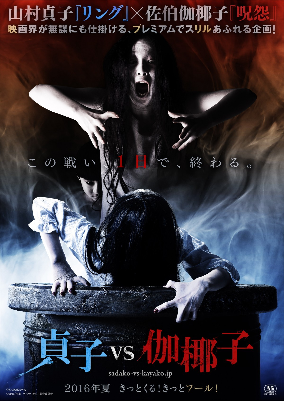 sadako_vs_kayako_cartel_0