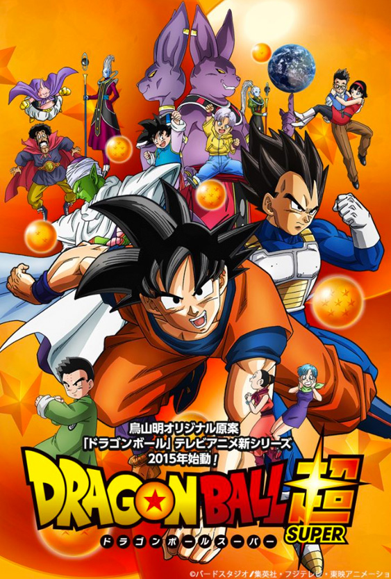 poster-dragon-ball-super