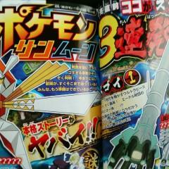 Nuevos datos sobre los Ultra Entes de Pokémon Sol y Luna
